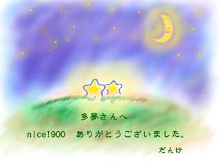 星に願いをのコピー.jpg